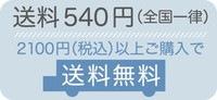 送料一律540円