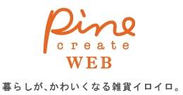 暮らしが楽しくなるかわいい雑貨いろいろ パインクリエイトの公式オンライン通販 パイン・クリエイトWEB