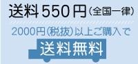 送料一律550円