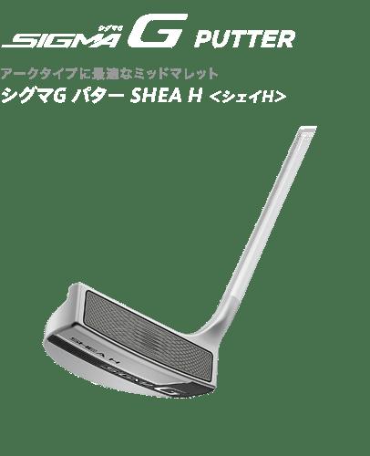 SIGMA G シェイH(プラチナム)