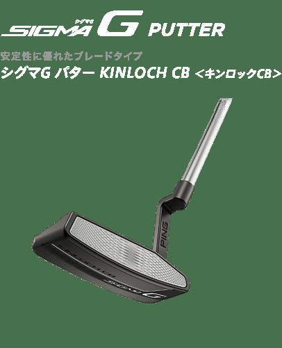 SIGMA G キンロックCB(ブラックニッケル)