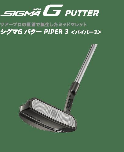 SIGMA G パイパー3(ブラックニッケル)