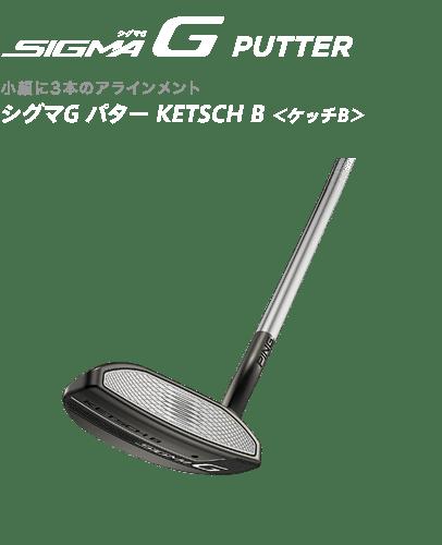 SIGMA G ケッチB(ブラックニッケル)