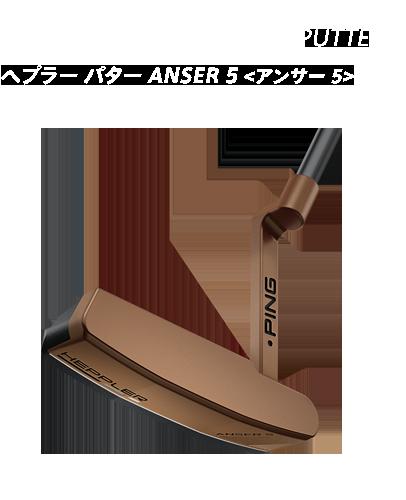 ヘプラー ANSER 5