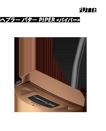 ヘプラー PIPER