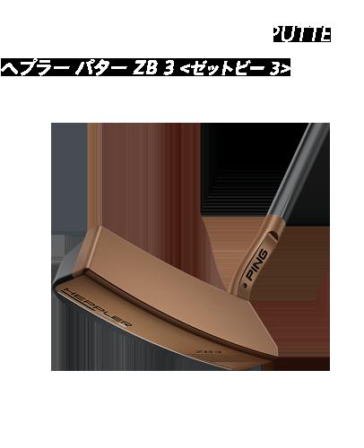 ヘプラー ZB 3