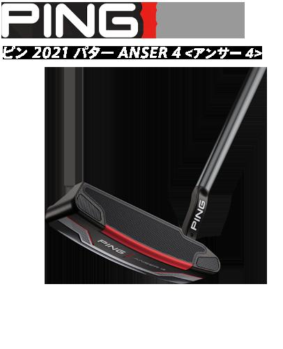 ピン 2021 パター ANSER 4