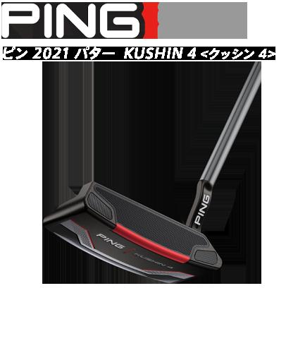 ピン 2021 パター KUSHIN 4