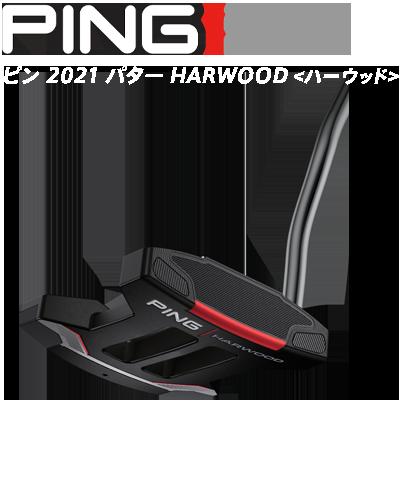 ピン 2021 パター HARWOOD