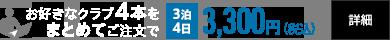 お好きなクラブ4本 まとめてご注文で3泊4日 2,500円(税込)