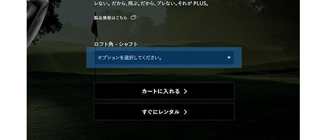 商品ページからロフト角 / 番手 / シャフトを選択してください。