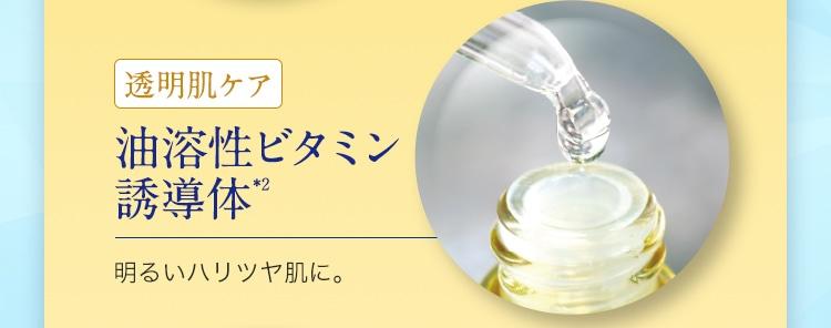 透明肌ケア 油溶性ビタミン 誘導体*2 明るいハリツヤ肌に。