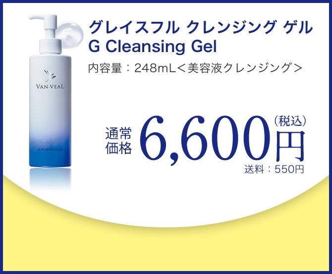 グレイスフル クレンジング ゲル G Cleansing Gel 6,600円(税込)