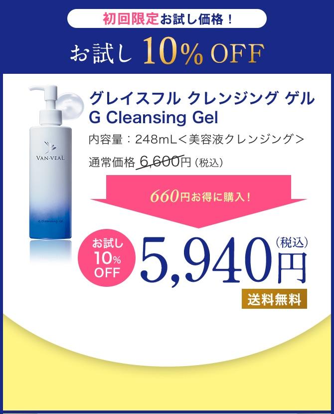 初回限定お試し価格!送料無料+10%OFF!グレイスフル クレンジング ゲル G Cleansing Gel 5,940円(税込)