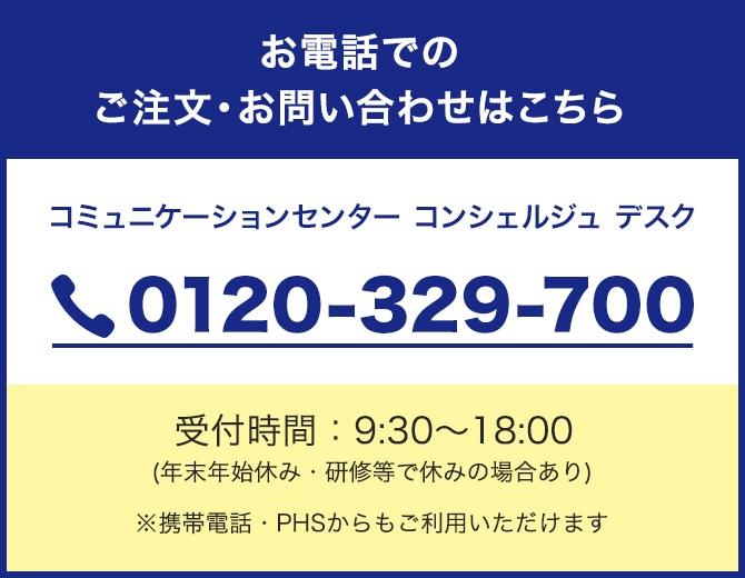 お電話でのご注文・お問い合わせはこちら コミュニケーションセンター コンシェルジュ デスク 0120-329-700 受付時間:9:30〜18:00(年末年始休み・研修等で休みの場合あり)※携帯電話・PHSからもご利用いただけます