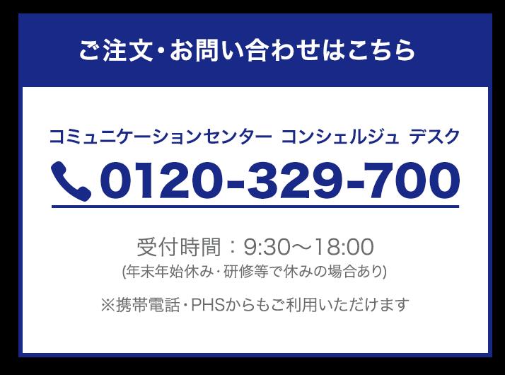 ご注文・お問い合わせはこちら コミュニケーションセンター コンシェルジュ デスク 受付時間:9:30〜18:00 (年末年始休み・研修等で休みの場合あり) ※携帯電話・PHSからもご利用いただけます