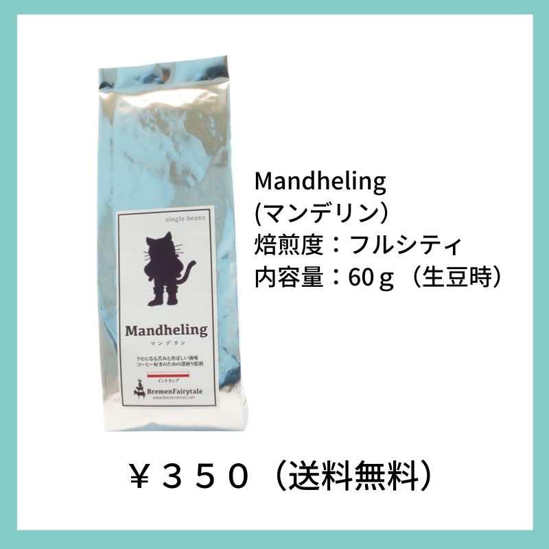 マンデリン60g