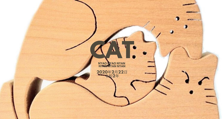 2020年猫の日特集