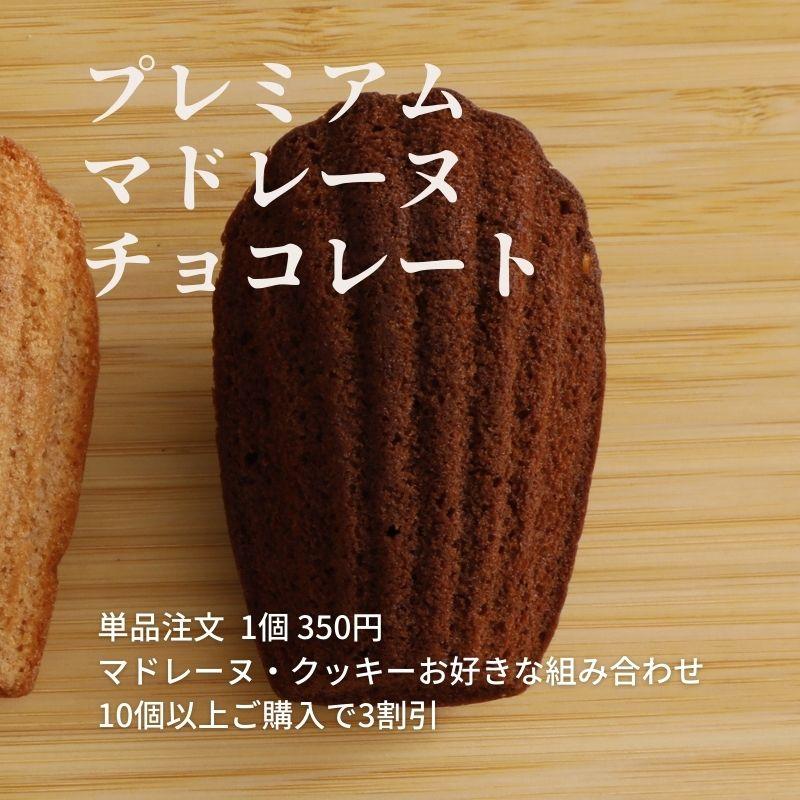 【プレミアム】マドレーヌ(チョコレート)<br>by フィロスあけぼの<br> 350円 (税・送料込)