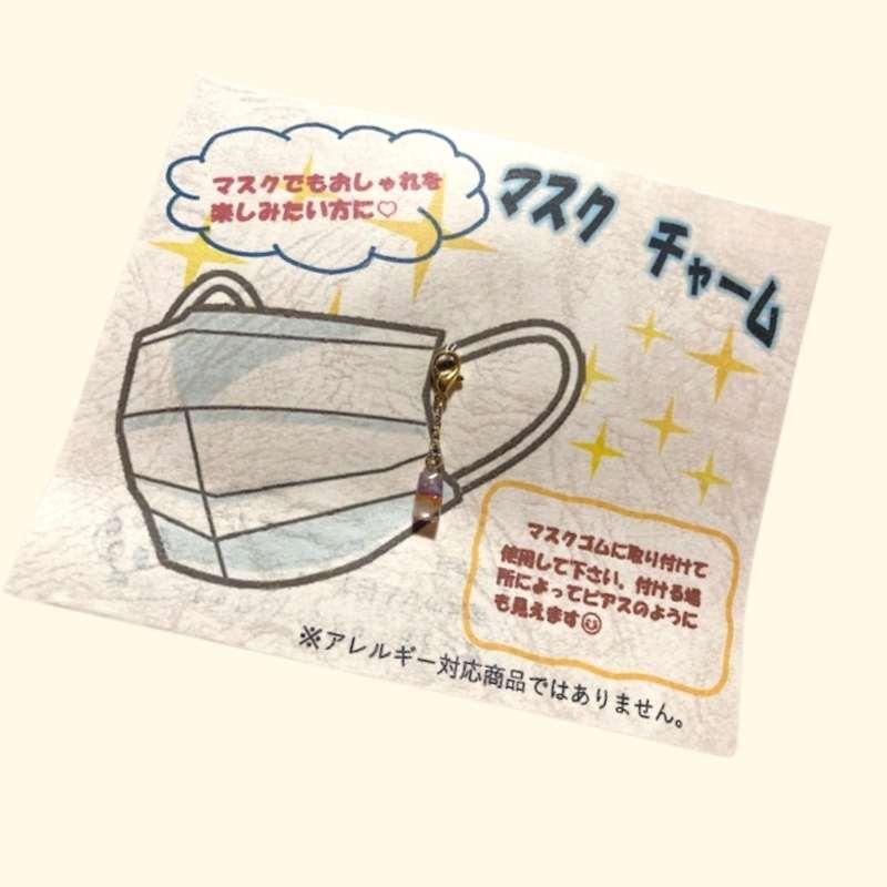 マスクチャームB by イチゴノキ 500円(税込)