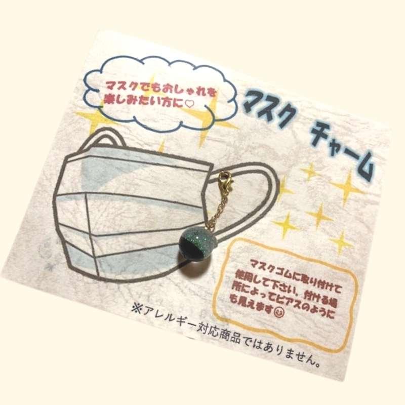 マスクチャームC by イチゴノキ 500円(税込)