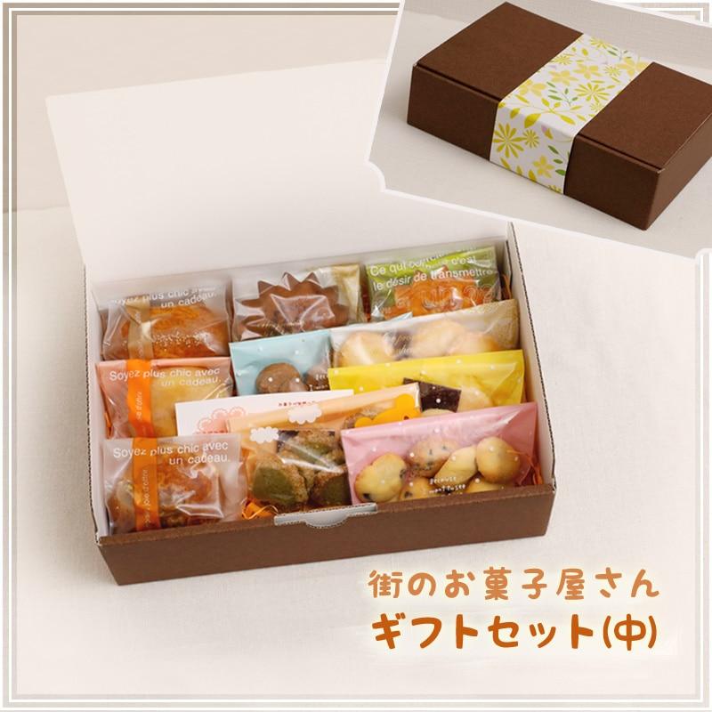 3種類の焼き菓子10個入り<br>街のお菓子屋さんセット(中)<br>by JHC赤塚<br> 2,000円 (税・送料込)