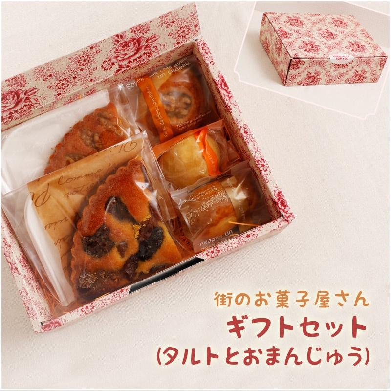タルト&おまんじゅう 街のお菓子屋さんギフトセット by JHC赤塚 2,500円 (税・送料込)