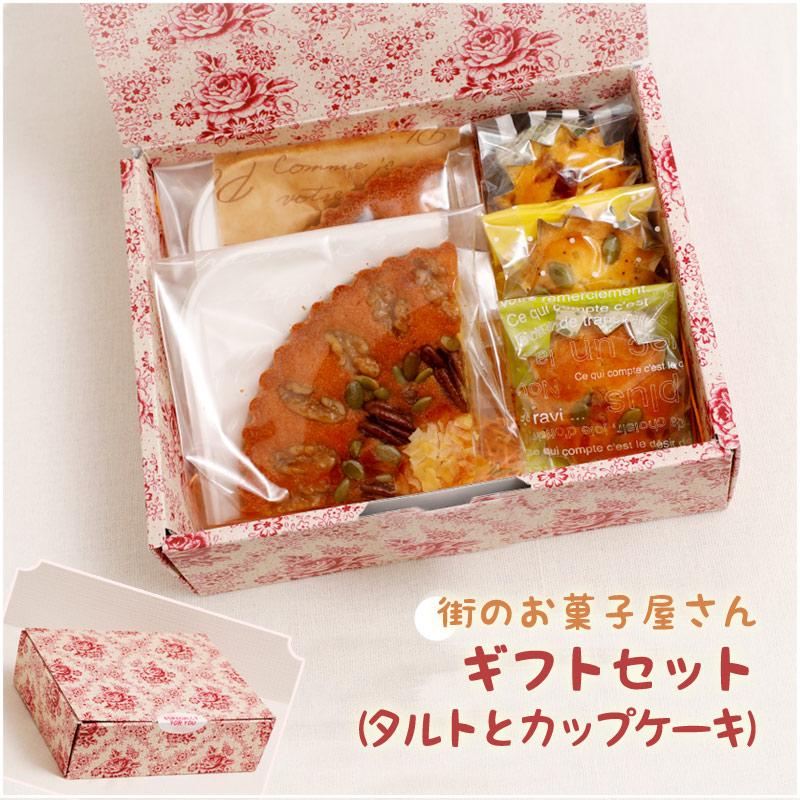 タルト&カップケーキ 街のお菓子屋さんギフトセット by JHC赤塚 2,500円 (税・送料込)