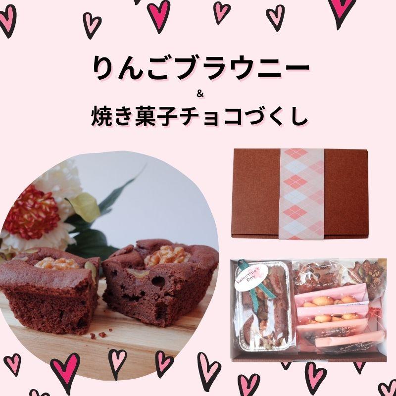 【バレンタイン限定】バレンタインセット(りんごブラウニー&焼き菓子チョコづくし) by JHC赤塚