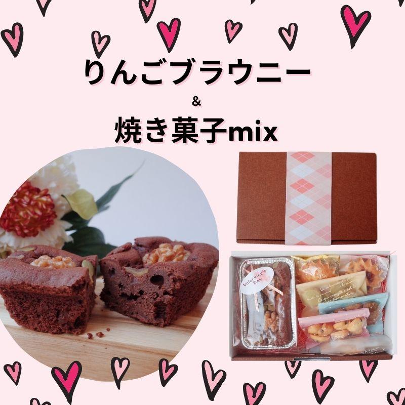 バレンタインセット(ブラウニー&焼き菓子) by JHC赤塚 2000(税込)