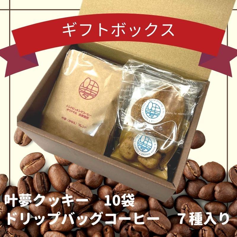 コーヒー&クッキーギフト by 叶夢  2800(税込)