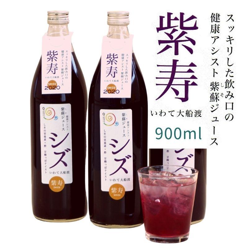 紫寿 2020(シズ 紫蘇ジュース)900ml <br>by @かたつむり<br> 2,420円 (税・送料込)