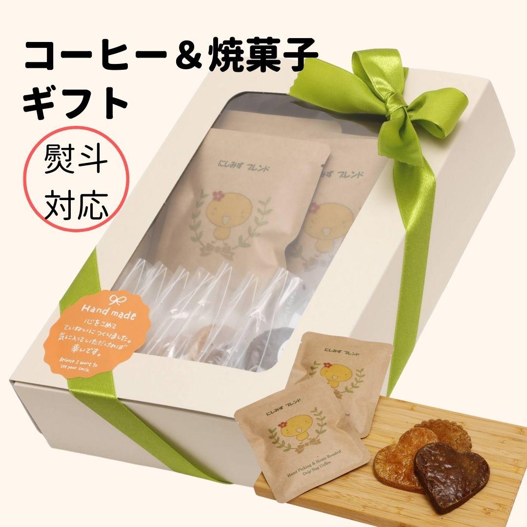 コーヒー&焼菓子ギフト by 西水元福祉館 2800(税込)