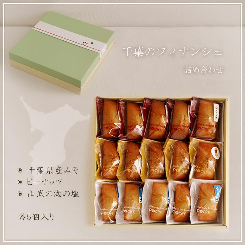 千葉のフィナンシェ詰め合わせ(塩×みそ×ピーナッツ) by 小さな焼き菓子屋おおぞら  3500(税込)