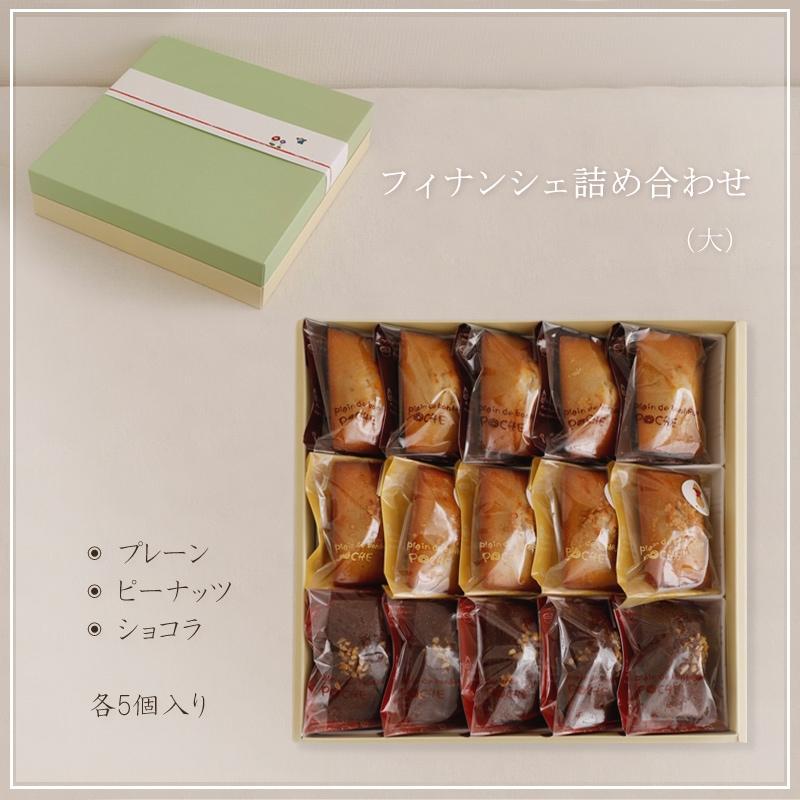フィナンシェ詰め合わせ(大)プレーン×ピーナッツ×ショコラ by 小さな焼き菓子屋おおぞら 3,400円 (税・送料込)