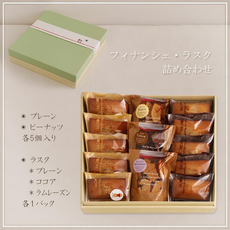 フィナンシェ・ラスク詰め合わせ by 小さな焼き菓子屋おおぞら 3,400円 (税・送料込)