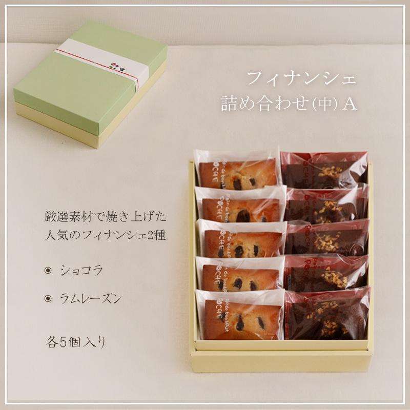 フィナンシェ詰め合わせ(中)A ラム酒×ショコラ by 小さな焼き菓子屋おおぞら 2400(税込)