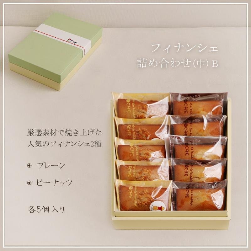 フィナンシェ詰め合わせ(中)B<br>(プレーン×ピーナッツ)<br>by 小さな焼き菓子屋おおぞら<br> 2,500円 (税・送料込)