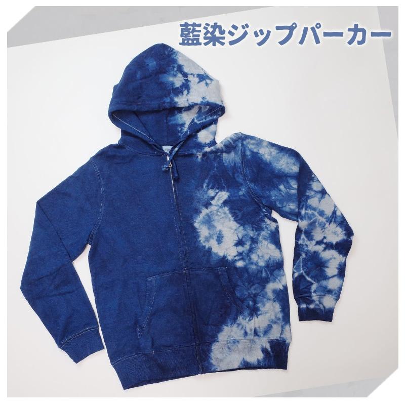 【父の日ギフト対応可】藍染ジップパーカー by 作業所スクラム 9,000円 (税・送料込)