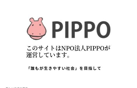 ショッピングモールPIPPOはNPO法人PIPPOが運営する通販サイトです。