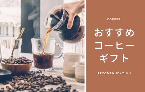 コーヒー好きに是非飲んでほしいこだわりのコーヒーギフトです。