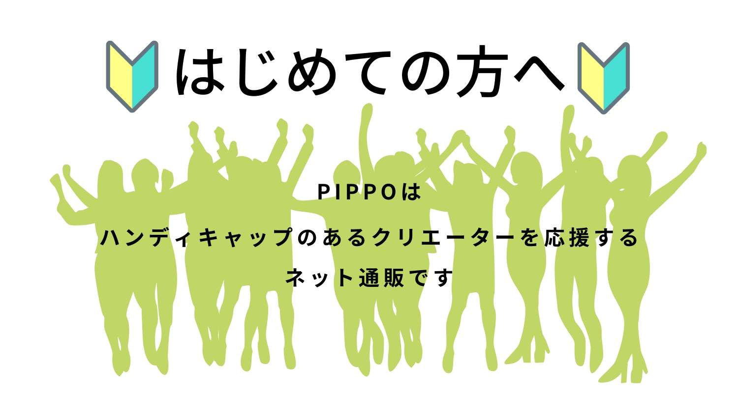 NPO法人PIPPO