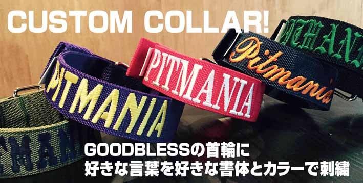"""名前入り GOODBLESS 首輪 刺繍"""""""