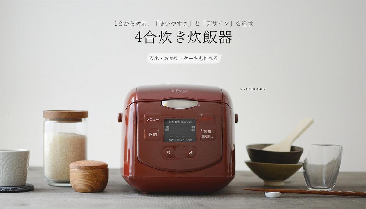 A-stage 4合炊き炊飯器 SCR-H40