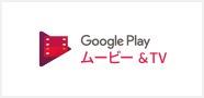 Google Play ムービー&TV