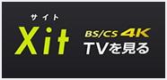 BS/CS 4K対応 Xit(サイト)