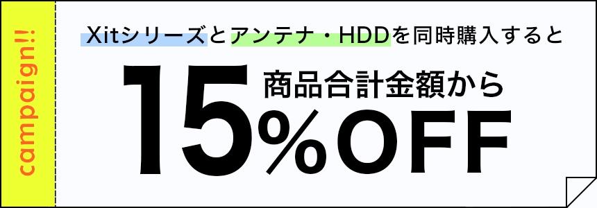 XITシリーズとアンテナ・HDDを同時購入で商品合計金額から15%OFFに