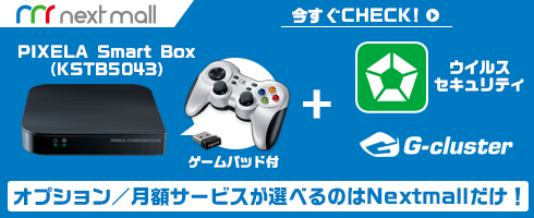 Nextmall SmartBox(KSTB5043)はこちら