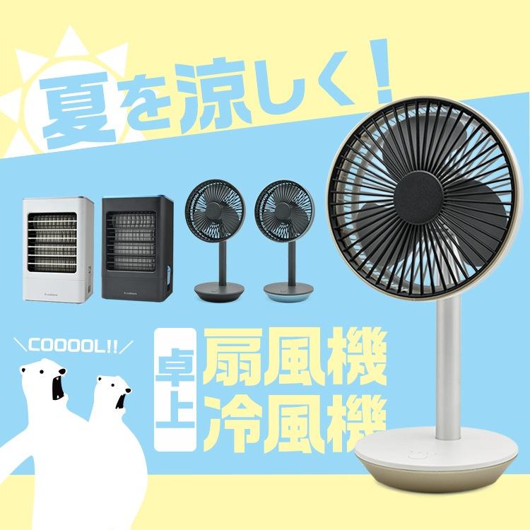 夏を涼しく!卓上 扇風機 冷風機 コンパクト オフィスにも