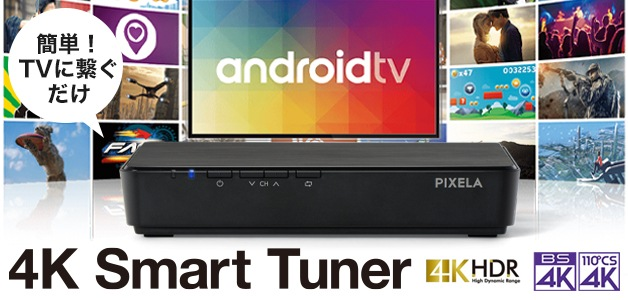 4K Smart Tuner (4K スマート チューナー) PIX-SMB400